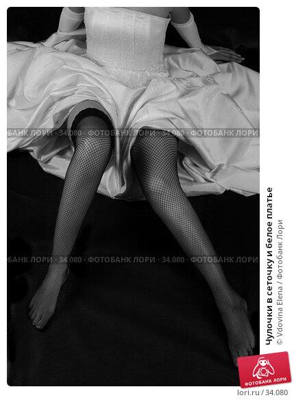 Купить «Чулочки в сеточку и белое платье», фото № 34080, снято 28 марта 2007 г. (c) Vdovina Elena / Фотобанк Лори