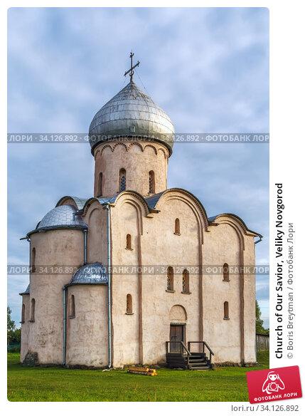 Купить «Church of Our Savior, Veliky Novgorod», фото № 34126892, снято 15 августа 2014 г. (c) Boris Breytman / Фотобанк Лори