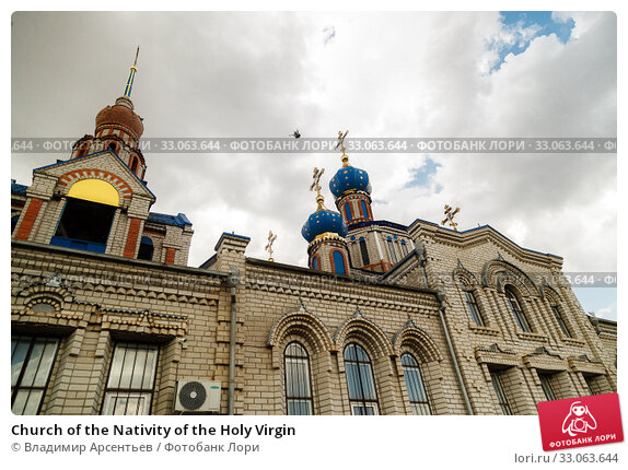Купить «Church of the Nativity of the Holy Virgin», фото № 33063644, снято 26 июня 2019 г. (c) Владимир Арсентьев / Фотобанк Лори