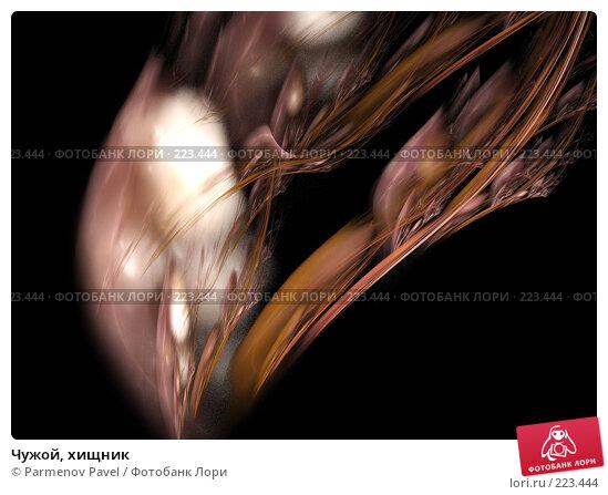 Купить «Чужой, хищник», иллюстрация № 223444 (c) Parmenov Pavel / Фотобанк Лори