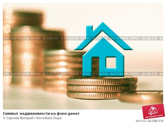Купить «Cимвол  недвижимости на фоне денег», фото № 26548516, снято 23 марта 2017 г. (c) Сергеев Валерий / Фотобанк Лори