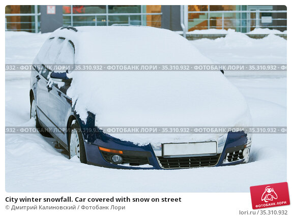 City winter snowfall. Car covered with snow on street. Стоковое фото, фотограф Дмитрий Калиновский / Фотобанк Лори