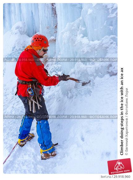 Купить «Climber doing steps in the ice with an ice ax», фото № 29918960, снято 2 февраля 2019 г. (c) Евгений Харитонов / Фотобанк Лори