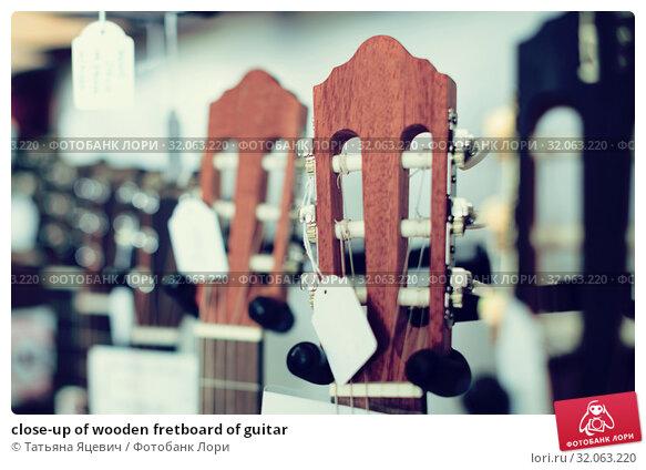 close-up of wooden fretboard of guitar. Стоковое фото, фотограф Татьяна Яцевич / Фотобанк Лори
