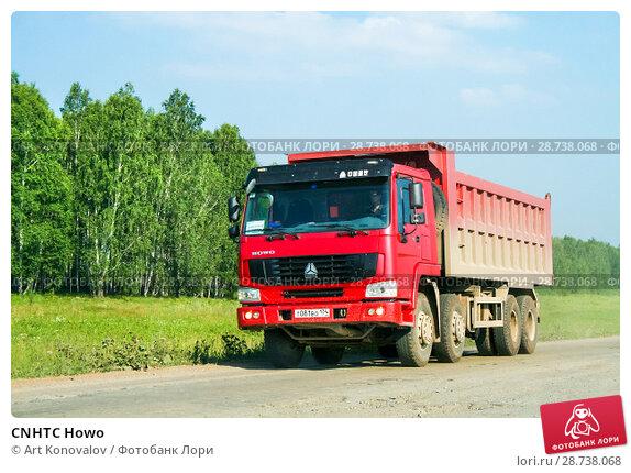 Купить «CNHTC Howo», фото № 28738068, снято 12 июля 2008 г. (c) Art Konovalov / Фотобанк Лори