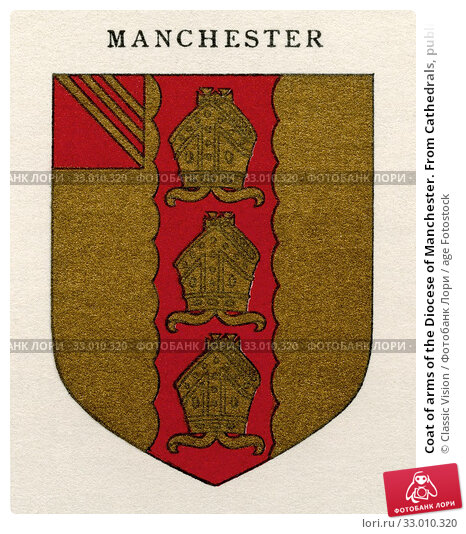 Купить «Coat of arms of the Diocese of Manchester. From Cathedrals, published 1926.», фото № 33010320, снято 6 июля 2020 г. (c) age Fotostock / Фотобанк Лори