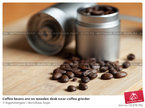 Купить «Coffee beans are on wooden desk near coffee grinder», фото № 33079752, снято 8 февраля 2020 г. (c) EugeneSergeev / Фотобанк Лори
