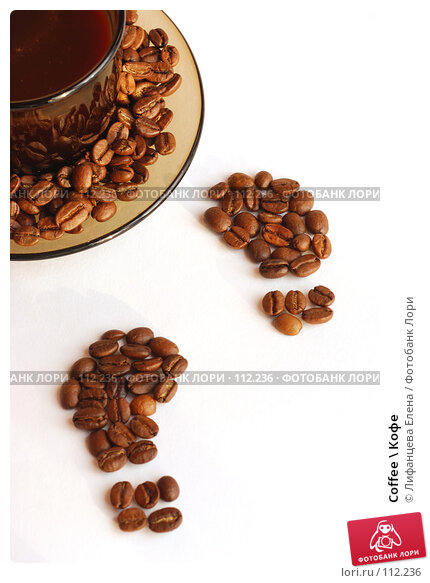 Coffee \ Кофе, фото № 112236, снято 7 ноября 2007 г. (c) Лифанцева Елена / Фотобанк Лори