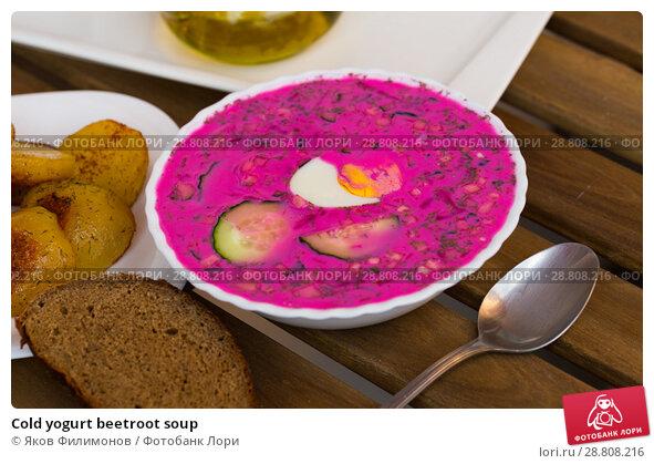 Купить «Cold yogurt beetroot soup», фото № 28808216, снято 26 июня 2018 г. (c) Яков Филимонов / Фотобанк Лори