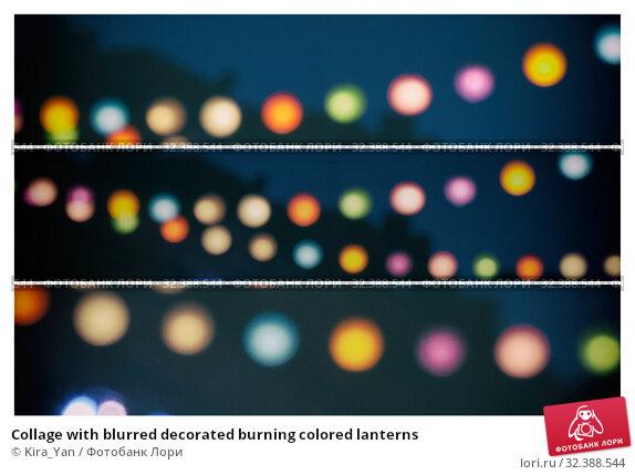 Купить «Collage with blurred decorated burning colored lanterns», фото № 32388544, снято 2 ноября 2019 г. (c) Kira_Yan / Фотобанк Лори