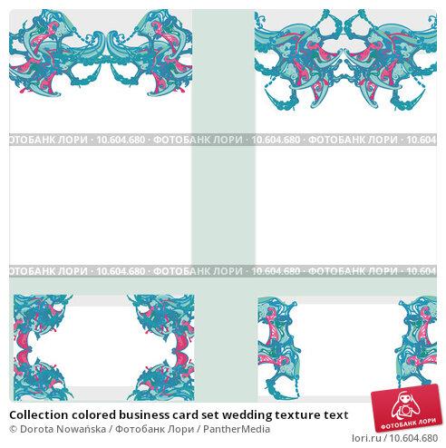 Collection colored business card set wedding texture text. Стоковая иллюстрация, иллюстратор Dorota Nowańska / PantherMedia / Фотобанк Лори