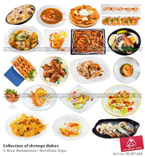 Купить «Collection of shrimps dishes», фото № 30367624, снято 22 апреля 2019 г. (c) Яков Филимонов / Фотобанк Лори