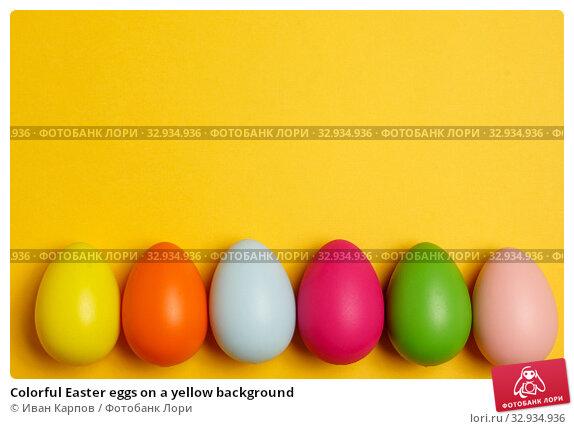 Купить «Colorful Easter eggs on a yellow background», фото № 32934936, снято 17 марта 2018 г. (c) Иван Карпов / Фотобанк Лори