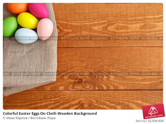 Купить «Colorful Easter Eggs On Cloth Wooden Background», фото № 32934924, снято 25 марта 2019 г. (c) Иван Карпов / Фотобанк Лори