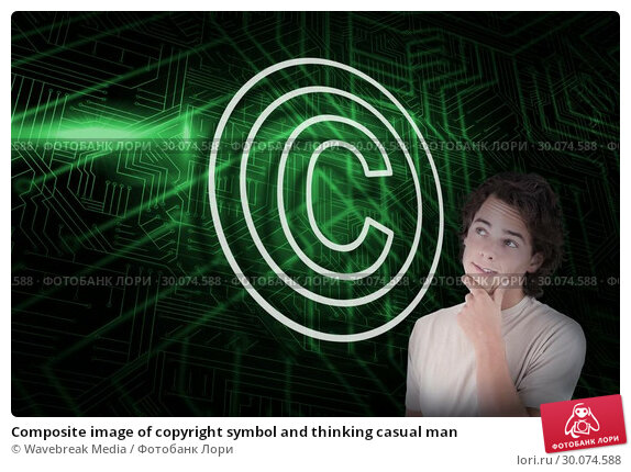 Купить «Composite image of copyright symbol and thinking casual man», фото № 30074588, снято 21 марта 2014 г. (c) Wavebreak Media / Фотобанк Лори