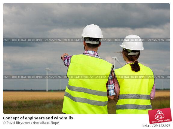 Купить «Concept of engineers and windmills», фото № 29122976, снято 22 июля 2018 г. (c) Pavel Biryukov / Фотобанк Лори