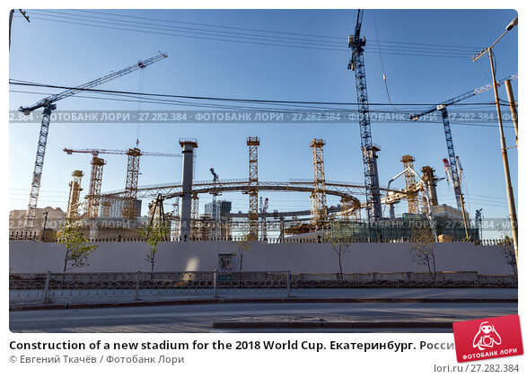 Купить «Construction of a new stadium for the 2018 World Cup. Екатеринбург. Россия», фото № 27282384, снято 31 августа 2016 г. (c) Евгений Ткачёв / Фотобанк Лори