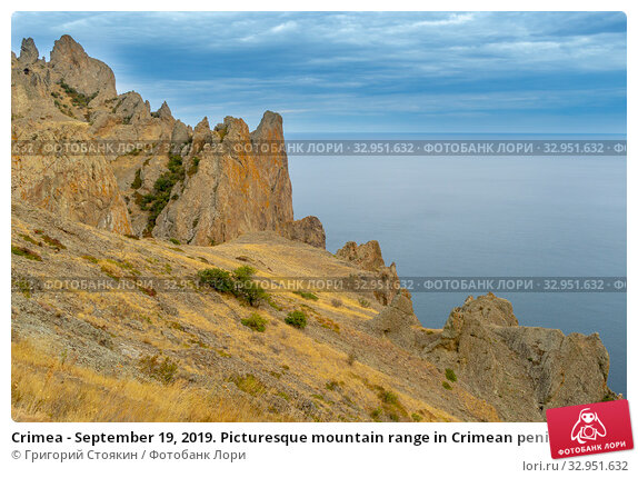 Crimea - September 19, 2019. Picturesque mountain range in Crimean peninsula, an ancient extinct volcano. Location Kara Dag (Black Mount), coastal town of Koktebel. Unique place on earth. Редакционное фото, фотограф Григорий Стоякин / Фотобанк Лори