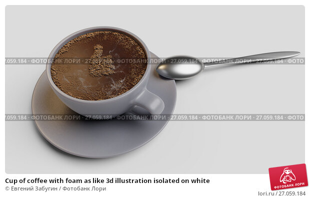 Купить «Cup of coffee with foam as like 3d illustration isolated on white», иллюстрация № 27059184 (c) Евгений Забугин / Фотобанк Лори