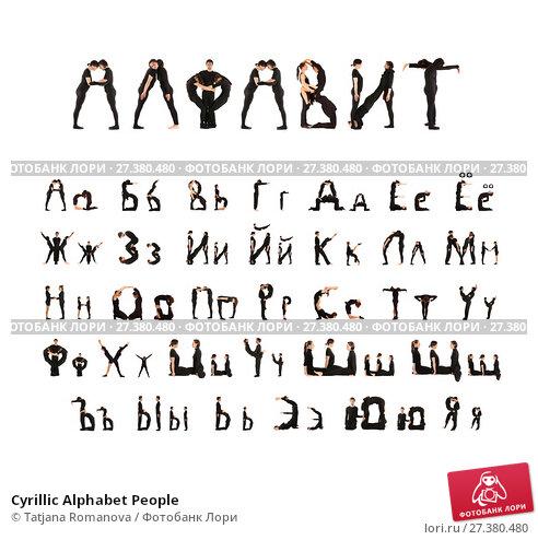 Купить «Cyrillic Alphabet People», фото № 27380480, снято 20 января 2018 г. (c) Tatjana Romanova / Фотобанк Лори