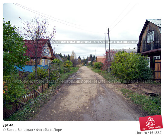 Дача, фото № 161532, снято 30 сентября 2007 г. (c) Бяков Вячеслав / Фотобанк Лори