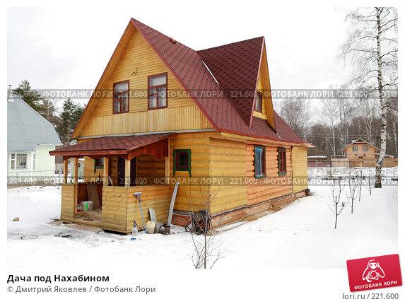 Купить «Дача под Нахабином», фото № 221600, снято 9 марта 2008 г. (c) Дмитрий Яковлев / Фотобанк Лори