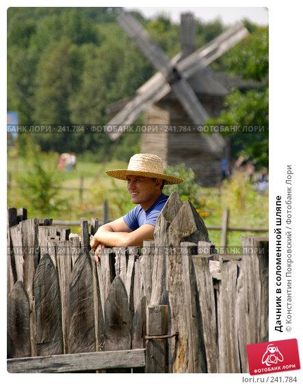 Дачник в соломенной шляпе, фото № 241784, снято 19 августа 2007 г. (c) Константин Покровский / Фотобанк Лори