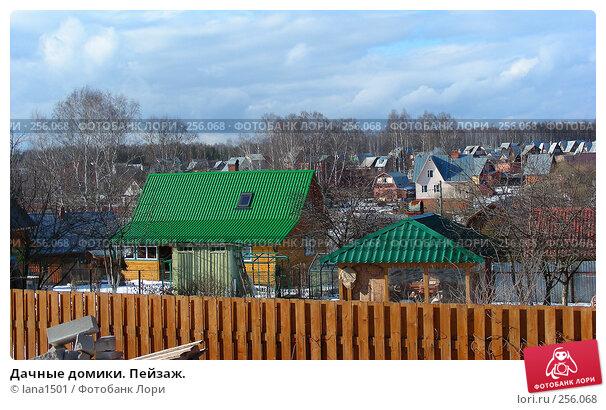 Дачные домики. Пейзаж., эксклюзивное фото № 256068, снято 1 марта 2008 г. (c) lana1501 / Фотобанк Лори