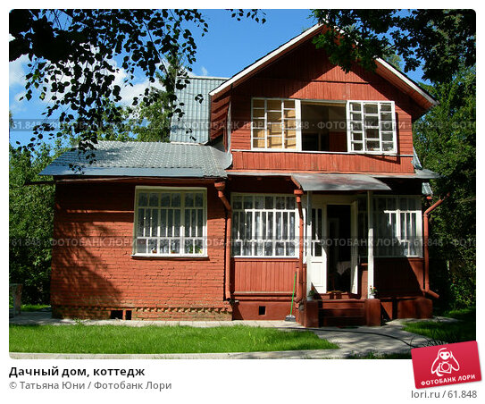 Купить «Дачный дом, коттедж», эксклюзивное фото № 61848, снято 22 июля 2005 г. (c) Татьяна Юни / Фотобанк Лори
