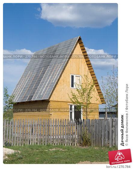 Дачный домик, фото № 270784, снято 1 мая 2008 г. (c) Яков Филимонов / Фотобанк Лори