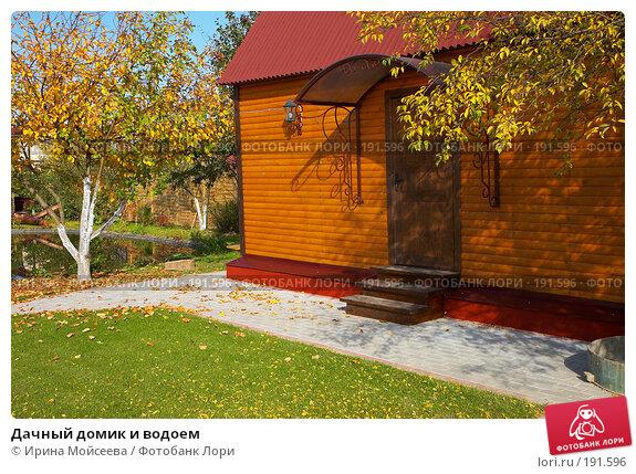 Дачный домик и водоем, фото № 191596, снято 26 сентября 2007 г. (c) Ирина Мойсеева / Фотобанк Лори