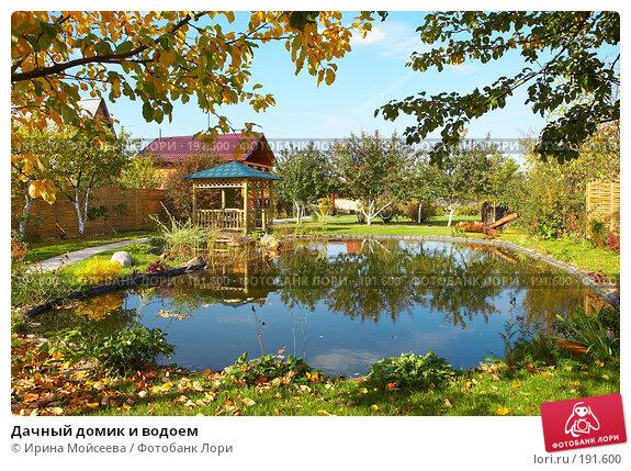 Дачный домик и водоем, фото № 191600, снято 26 сентября 2007 г. (c) Ирина Мойсеева / Фотобанк Лори