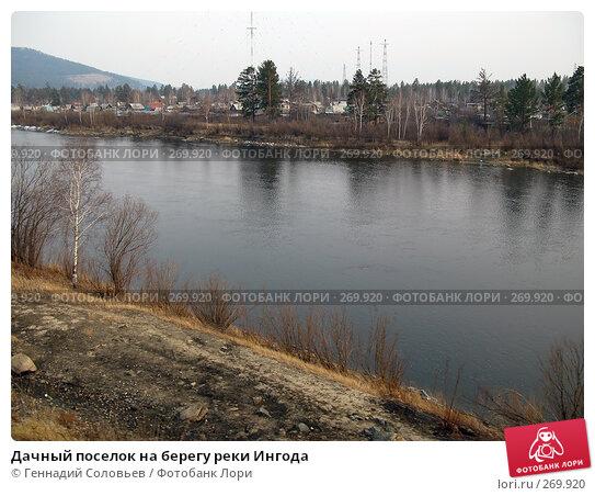 Дачный поселок на берегу реки Ингода, фото № 269920, снято 25 апреля 2008 г. (c) Геннадий Соловьев / Фотобанк Лори