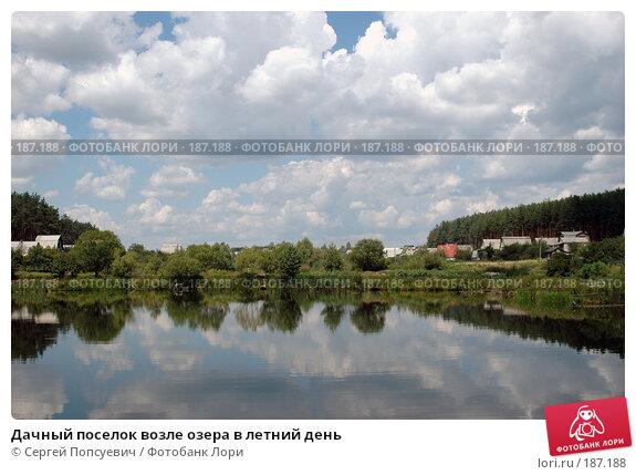Дачный поселок возле озера в летний день, фото № 187188, снято 9 июля 2005 г. (c) Сергей Попсуевич / Фотобанк Лори