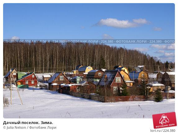 Дачный поселок. Зима., фото № 224380, снято 6 марта 2008 г. (c) Julia Nelson / Фотобанк Лори
