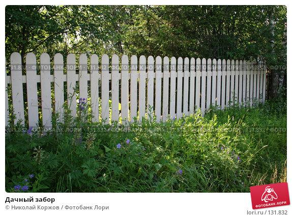Дачный забор, фото № 131832, снято 9 июля 2006 г. (c) Николай Коржов / Фотобанк Лори