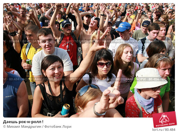 Купить «Даешь рок-н-ролл !», фото № 80484, снято 28 августа 2007 г. (c) Михаил Мандрыгин / Фотобанк Лори