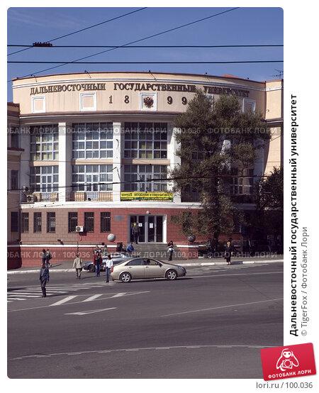 Дальневосточный государственный университет, фото № 100036, снято 5 октября 2007 г. (c) TigerFox / Фотобанк Лори