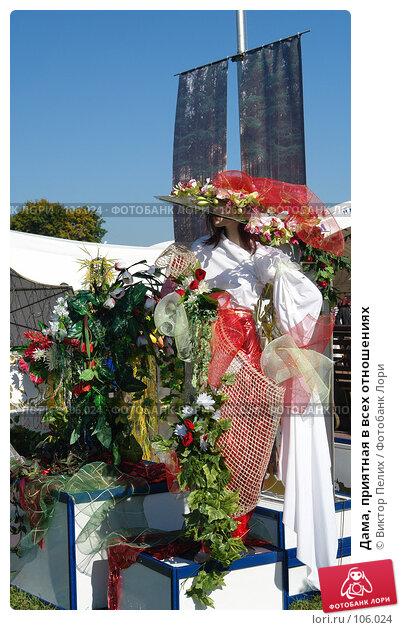 Дама, приятная в всех отношениях, фото № 106024, снято 22 сентября 2007 г. (c) Виктор Пелих / Фотобанк Лори