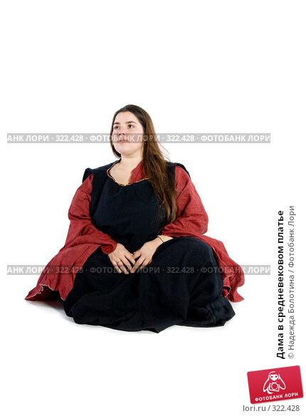 Купить «Дама в средневековом платье», фото № 322428, снято 21 декабря 2007 г. (c) Надежда Болотина / Фотобанк Лори