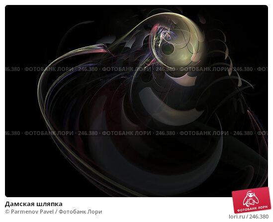 Купить «Дамская шляпка», иллюстрация № 246380 (c) Parmenov Pavel / Фотобанк Лори