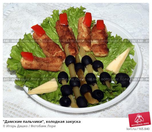 """""""Дамские пальчики"""", холодная закуска, фото № 165840, снято 21 декабря 2007 г. (c) Игорь Дашко / Фотобанк Лори"""