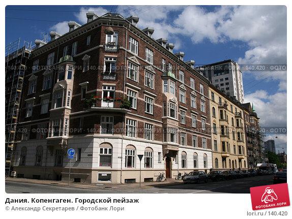 Дания. Копенгаген. Городской пейзаж, фото № 140420, снято 19 июля 2007 г. (c) Александр Секретарев / Фотобанк Лори