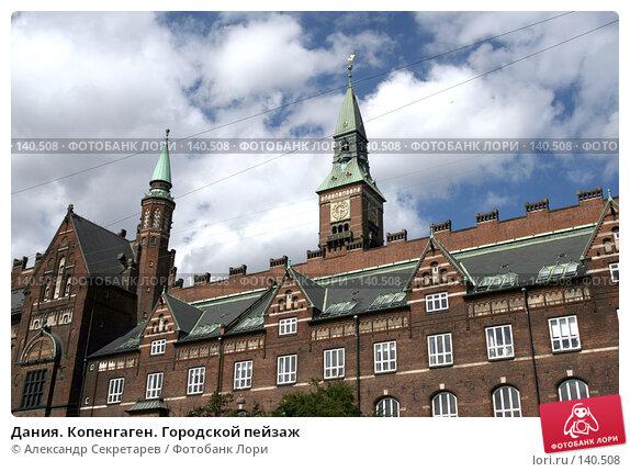 Купить «Дания. Копенгаген. Городской пейзаж», фото № 140508, снято 19 июля 2007 г. (c) Александр Секретарев / Фотобанк Лори