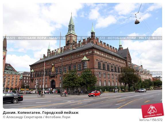 Купить «Дания. Копенгаген. Городской пейзаж», фото № 150572, снято 19 июля 2007 г. (c) Александр Секретарев / Фотобанк Лори