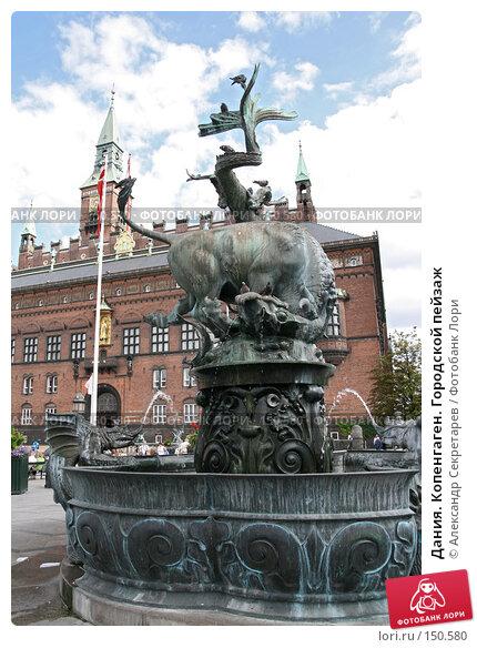 Дания. Копенгаген. Городской пейзаж, фото № 150580, снято 19 июля 2007 г. (c) Александр Секретарев / Фотобанк Лори