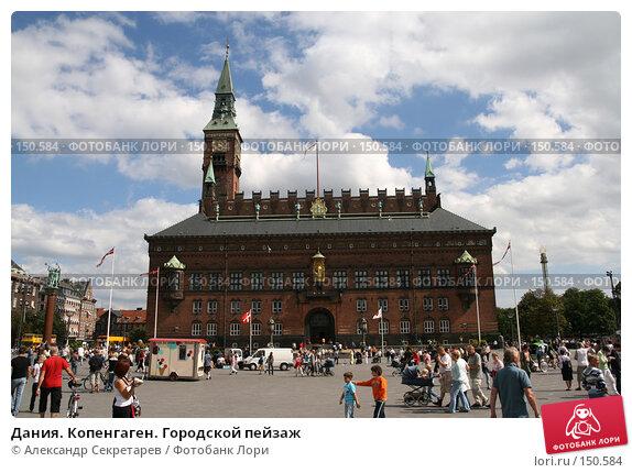 Дания. Копенгаген. Городской пейзаж, фото № 150584, снято 19 июля 2007 г. (c) Александр Секретарев / Фотобанк Лори