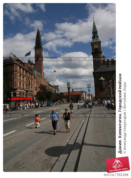 Купить «Дания. Копенгаген. Городской пейзаж», фото № 153244, снято 19 июля 2007 г. (c) Александр Секретарев / Фотобанк Лори