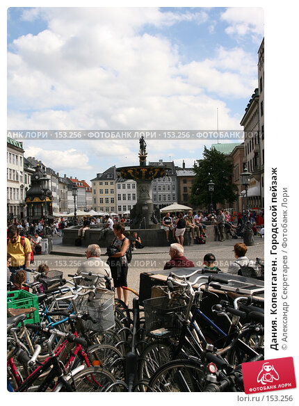 Дания. Копенгаген. Городской пейзаж, фото № 153256, снято 19 июля 2007 г. (c) Александр Секретарев / Фотобанк Лори