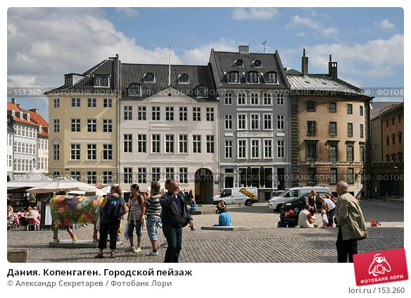 Дания. Копенгаген. Городской пейзаж, фото № 153260, снято 19 июля 2007 г. (c) Александр Секретарев / Фотобанк Лори